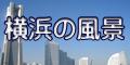 開港150周年☆横浜の風景